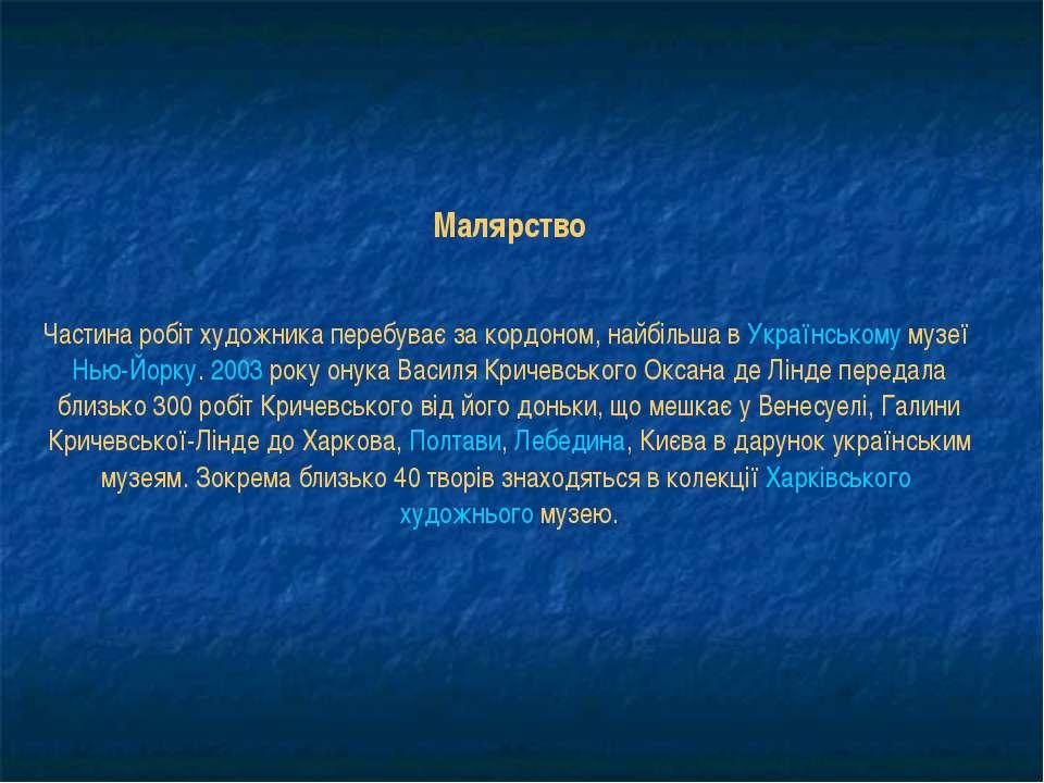 Малярство Частина робіт художника перебуває за кордоном, найбільша в Українсь...