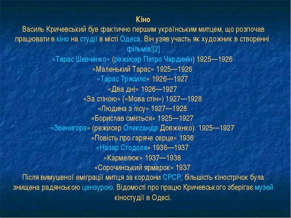 Кіно Василь Кричевський був фактично першим українським митцем, що розпочав п...