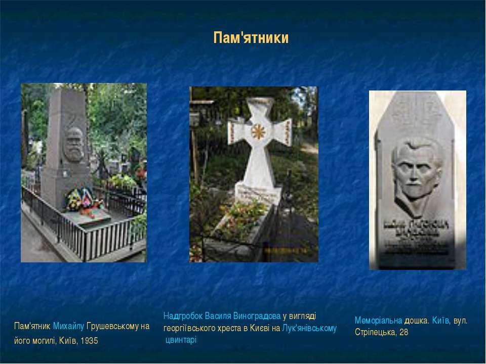 Пам'ятники Пам'ятник Михайлу Грушевському на його могилі, Київ, 1935 Надгробо...