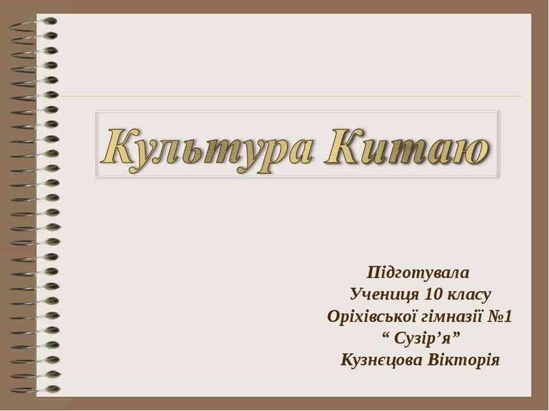 """Підготувала Учениця 10 класу Оріхівської гімназії №1 """" Сузір'я"""" Кузнєцова Вік..."""