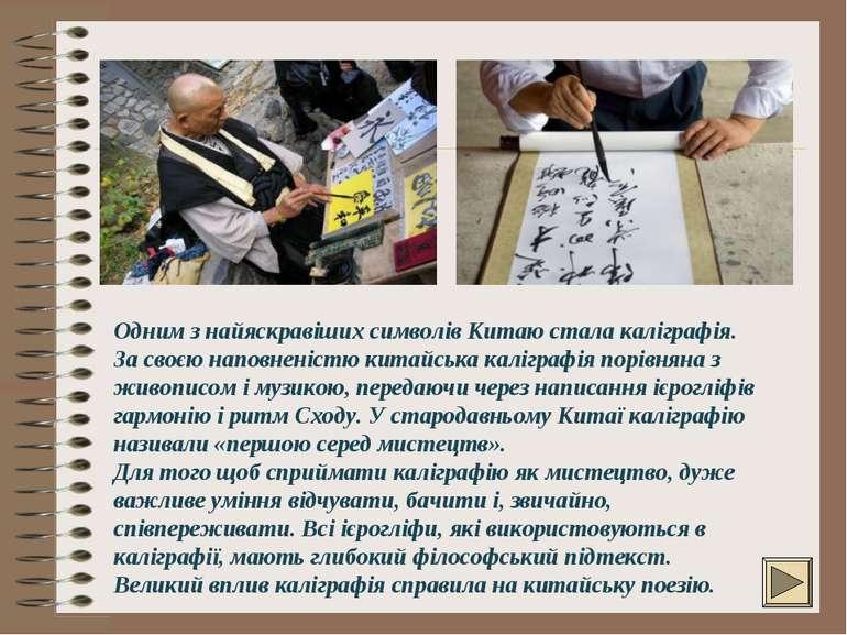 Одним з найяскравіших символів Китаю стала каліграфія. За своєю наповненістю ...