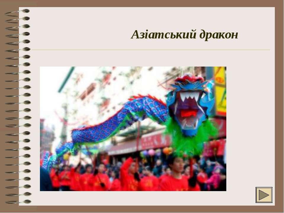 Азіатський дракон