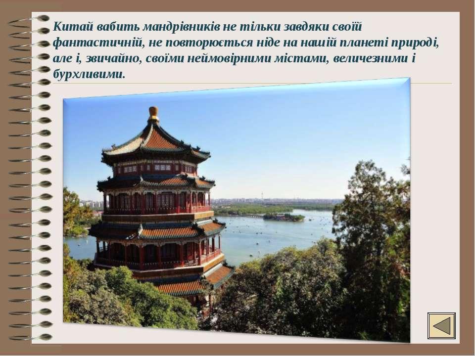 Китай вабить мандрівників не тільки завдяки своїй фантастичній, не повторюєть...