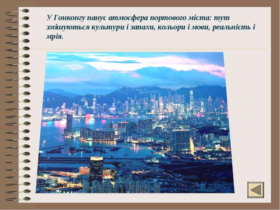 У Гонконгу панує атмосфера портового міста: тут змішуються культури і запахи,...