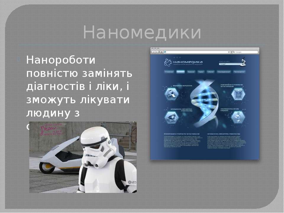 Соціальний роботопрацівник Роботи будуть обслуговувати людей, а роботів, в св...