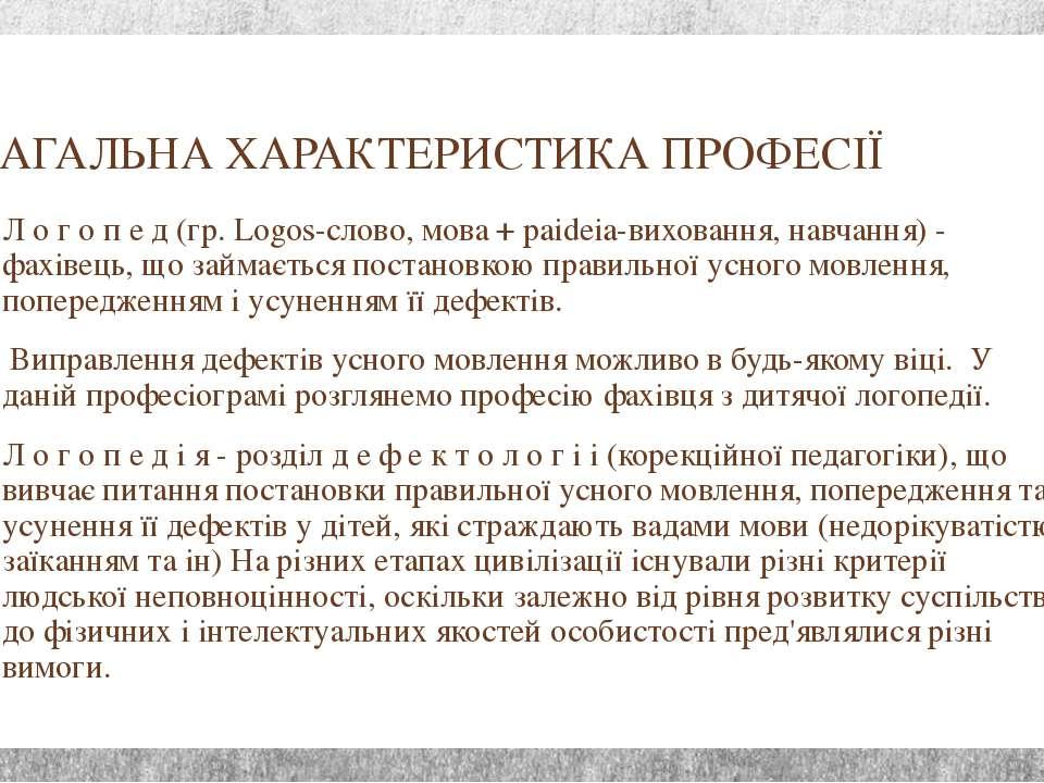 ЗАГАЛЬНА ХАРАКТЕРИСТИКА ПРОФЕСІЇ Л о г о п е д (гр. Logos-слово, мова + paide...