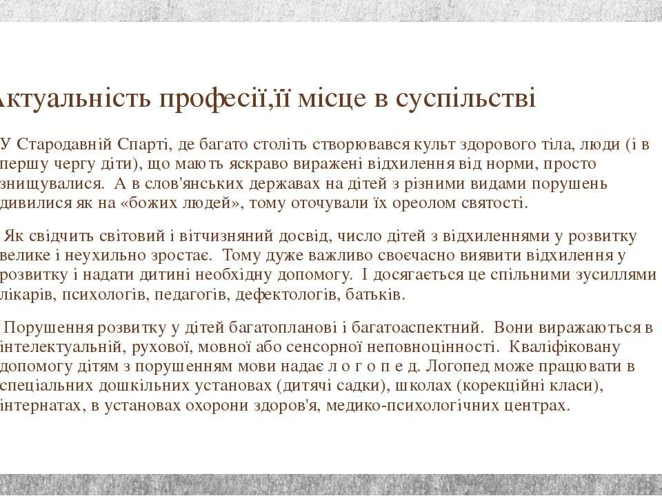 Актуальність професії,її місце в суспільстві У Стародавній Спарті, де багато ...