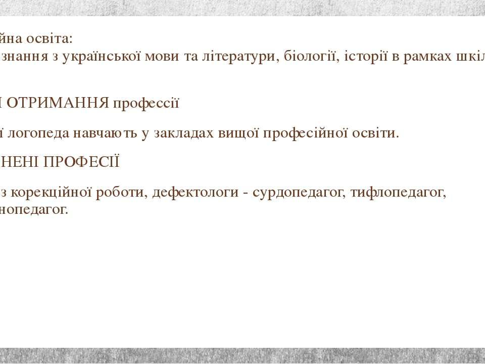 Допрофесійна освіта: Необхідні знання з української мови та літератури, біоло...