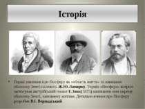Історія Перші уявлення про біосферу як «область життя» та зовнішню оболонку З...