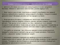 Основні положення вчення В.І.Вернадського про біосферу ★ Цілісність біосфер...