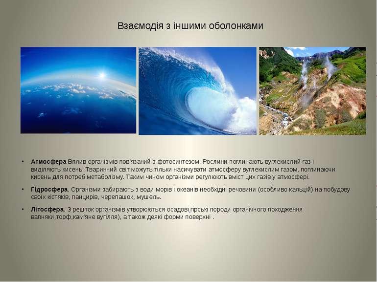 Взаємодія з іншими оболонками Атмосфера Вплив організмів пов'язаний зфотосин...