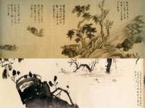 """""""Живопис інтелектуалів"""" - вень жень-хуа У Китаї живопис і мистецтво каліграфі..."""