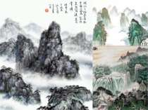Жанри китайського живопису: шань-шуй Шань-шуй (з кит. «гори та води») — у жив...