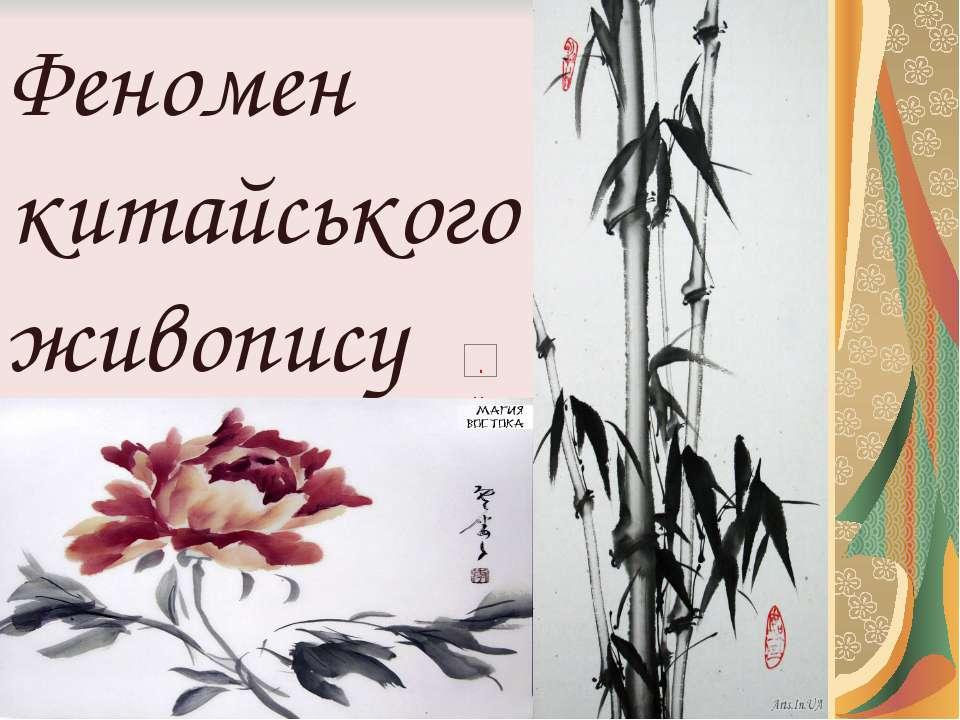 Феномен китайського живопису