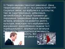 1) Теорія науково-технічної революції. Дана теорія виникає у XX ст. та є резу...