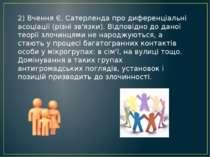 2) Вчення Є. Сатерленда про диференціальні асоціації (різні зв'язки). Відпові...