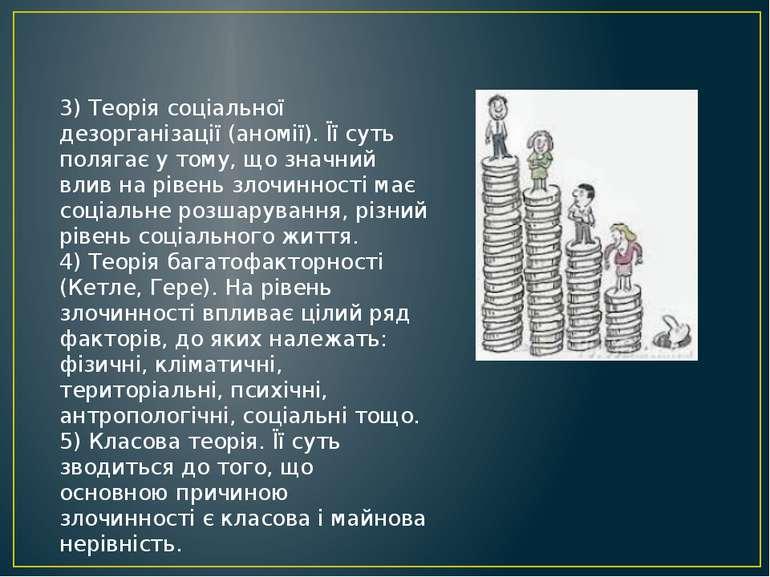 3) Теорія соціальної дезорганізації (аномії). Її суть полягає у тому, що знач...