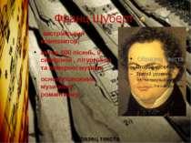 Франц Шуберт австрійський композитор; автор 600 пісень, 9 симфоній , літургій...