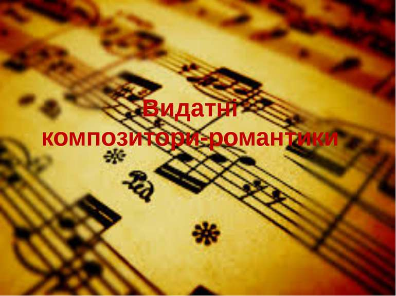 Видатні композитори-романтики