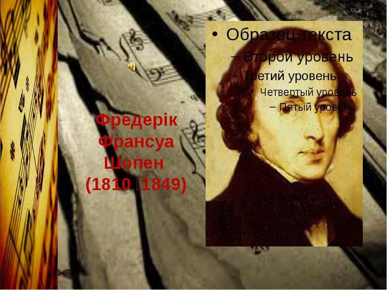 Фредерік Франсуа Шопен (1810 1849)