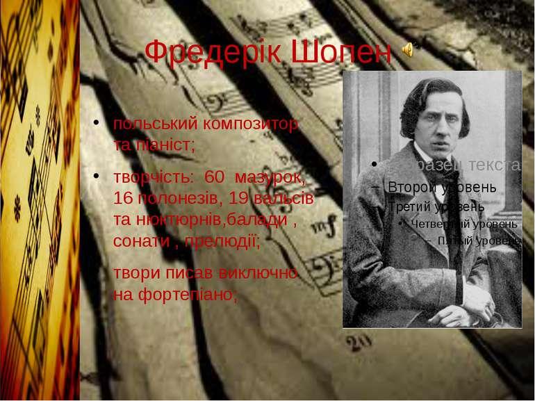 Фредерік Шопен польський композитор та піаніст; творчість: 60 мазурок, 16 пол...