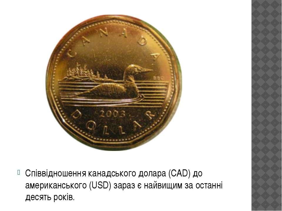 Співвідношення канадського долара (CAD) до американського (USD) зараз є найви...