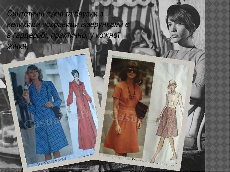 Синтетичні сукні та блузки з великими яскравими візерунками є в гардеробі, пр...