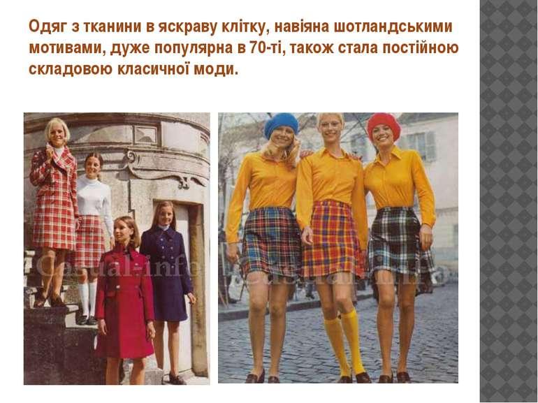 Одяг з тканини в яскраву клітку, навіяна шотландськими мотивами, дуже популяр...