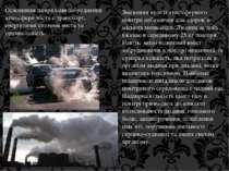 Основними джерелами забруднення атмосфери міста є транспорт, енергетичні сист...