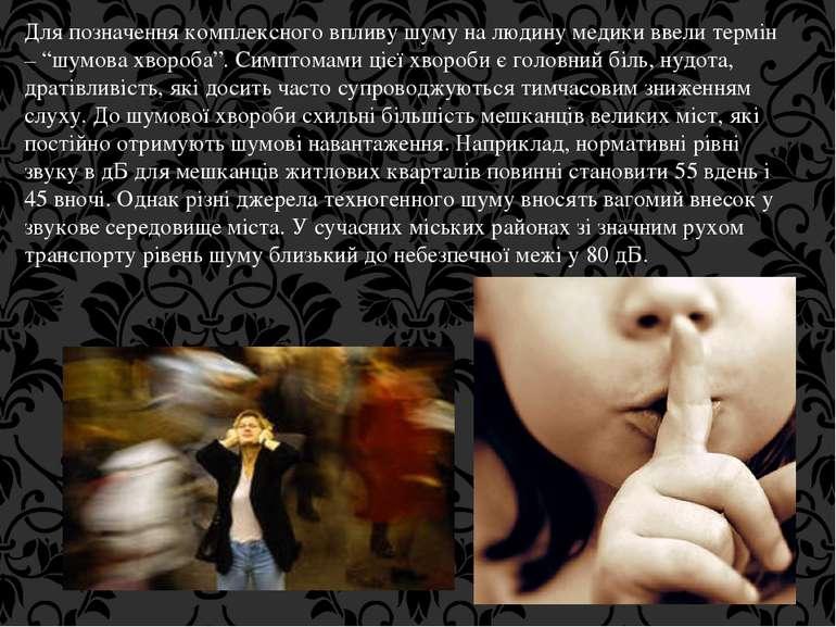 """Для позначення комплексного впливу шуму на людину медики ввели термін – """"шумо..."""