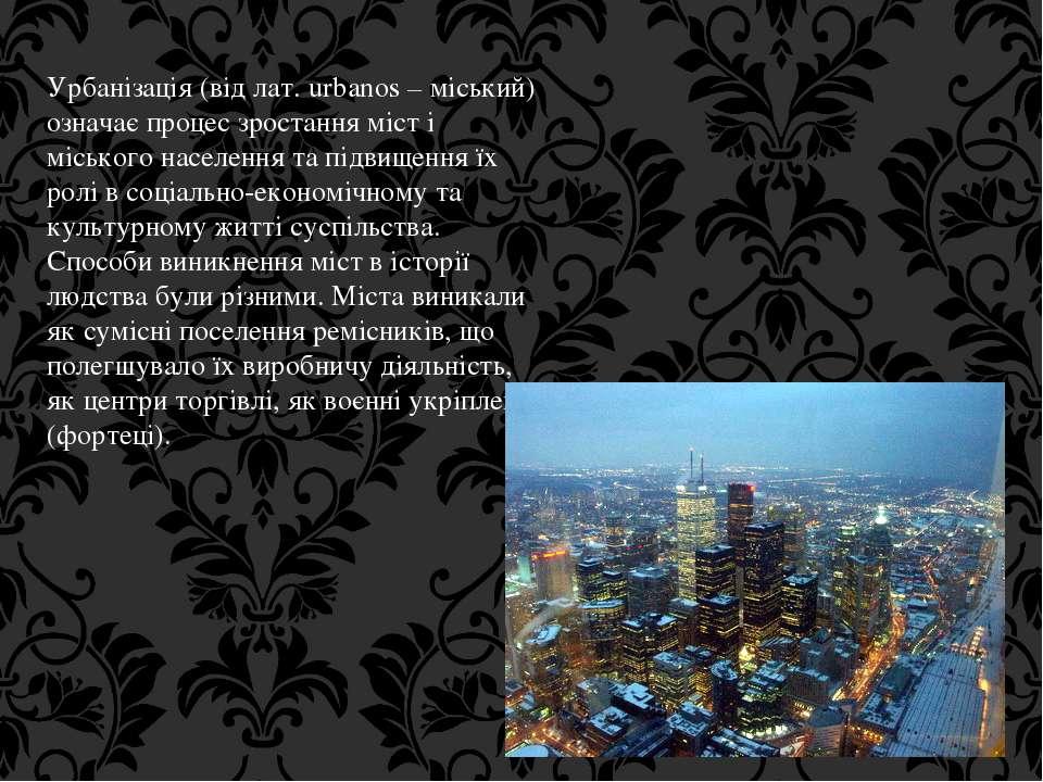 Урбанізація (від лат. urbanos – міський) означає процес зростання міст і місь...