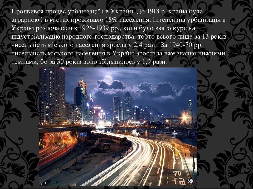 Проявився процес урбанізації і в Україні. До 1918 р. країна була аграрною і в...