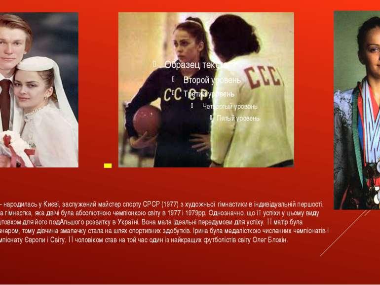 Дерюгіна Ірина – народилась у Києві, заслужений майстер спортуСРСР (1977) з...