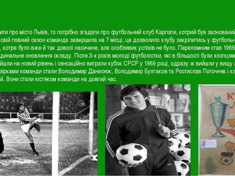 Якщо говорити про місто Львів, то потрібно згадати про футбольний клуб Карпат...