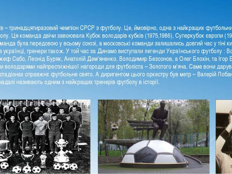 Динамо Київ – тринадцятиразовий чемпіон СРСР з футболу. Це, ймовірно, одна з ...