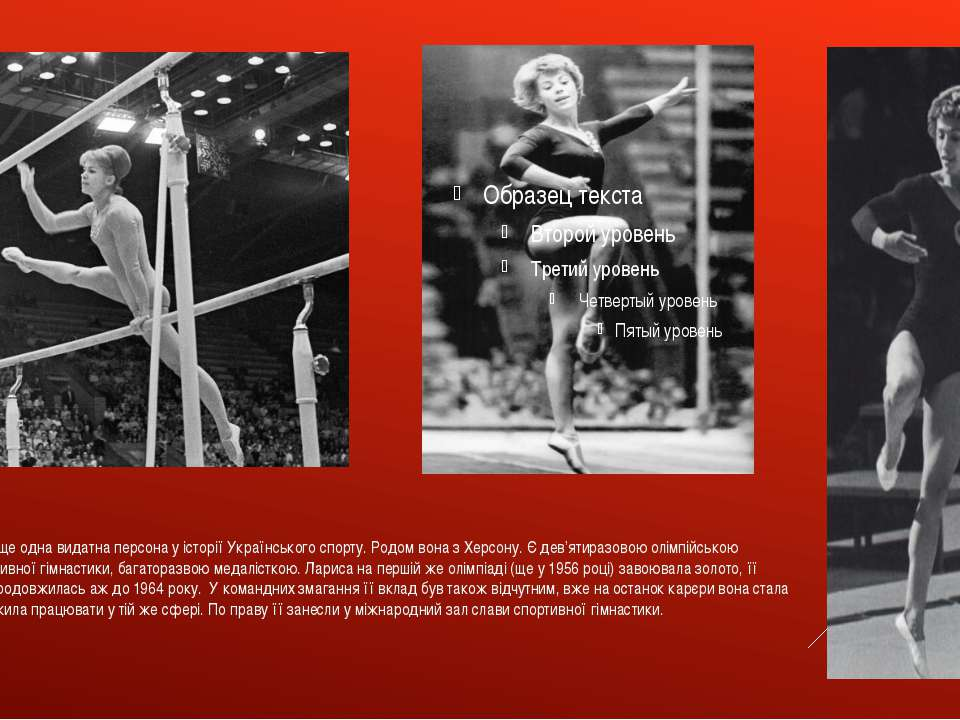 Латиніна Лариса – ще одна видатна персона у історії Українського спорту. Родо...