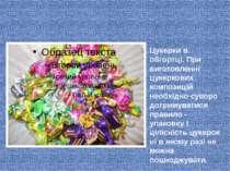 Цукерки в обгортці. При виготовленні цукеркових композицій необхідно суворо д...