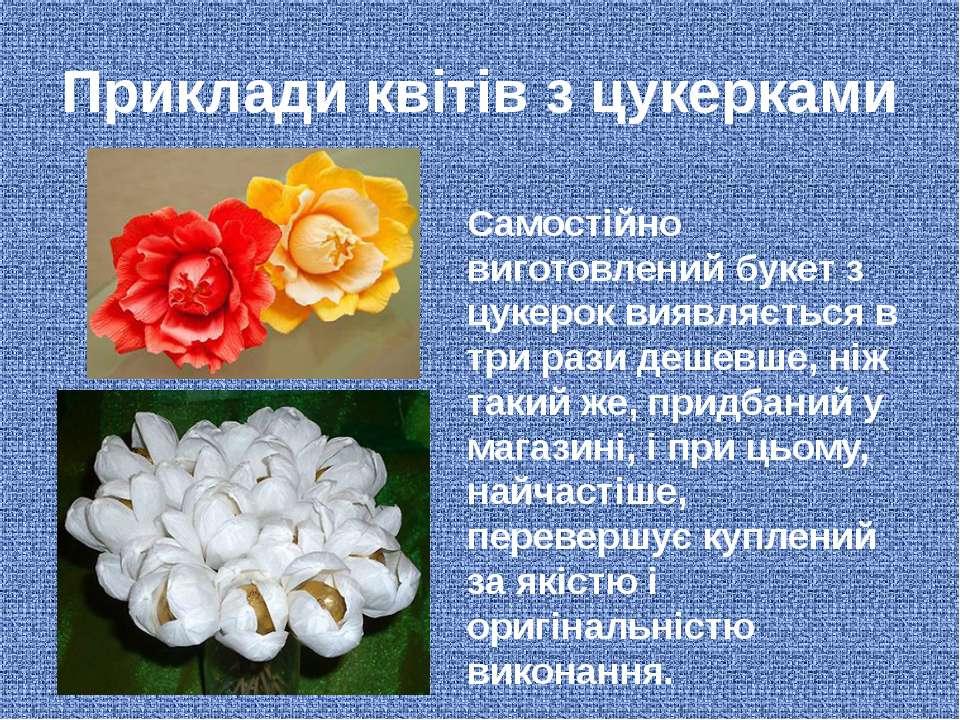 Приклади квітів з цукерками Самостійно виготовлений букет з цукерок виявляєть...
