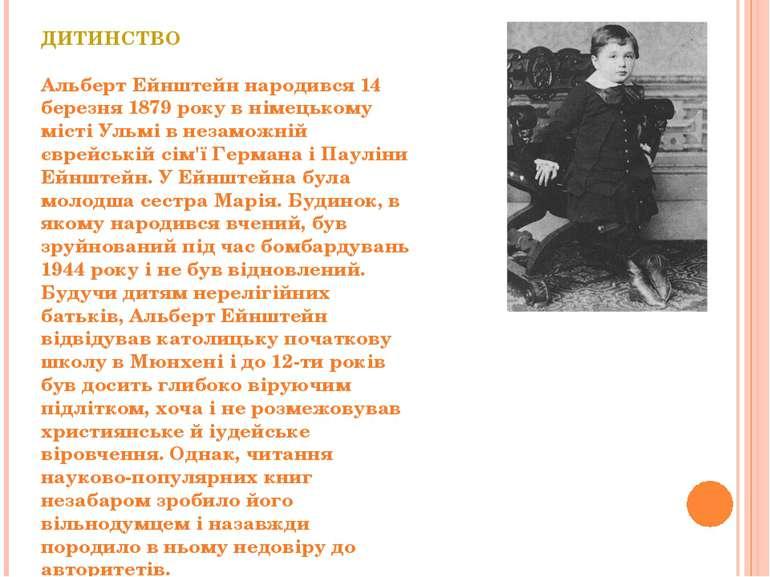 ДИТИНСТВО Альберт Ейнштейн народився 14 березня 1879 року в німецькому місті ...