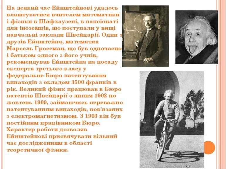 На деякий час Ейнштейнові удалось влаштуватися вчителем математики і фізики в...