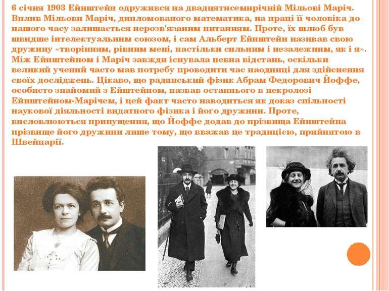 6 січня 1903 Ейнштейн одружився на двадцятисемирічній Мільові Маріч. Вплив Мі...