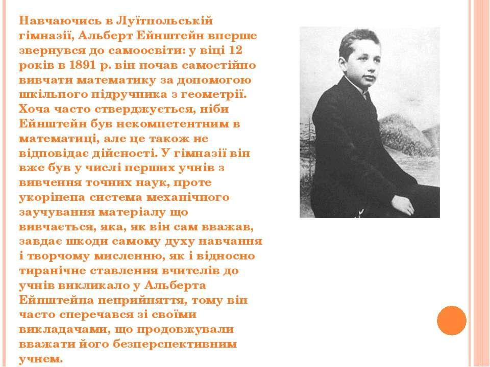 Навчаючись в Луїтпольській гімназії, Альберт Ейнштейн вперше звернувся до сам...