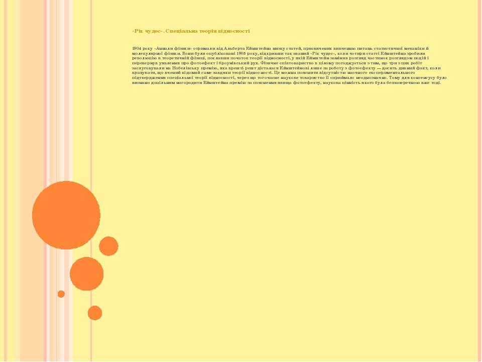 «Рік чудес». Спеціальна теорія відносності 1904 року «Аннали фізики» отримали...