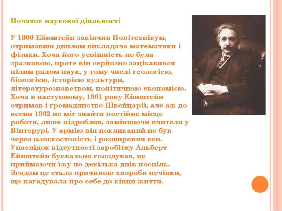 Початок наукової діяльності У 1900 Ейнштейн закінчив Політехнікум, отримавши ...