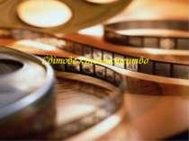 Світове кіномистецтво