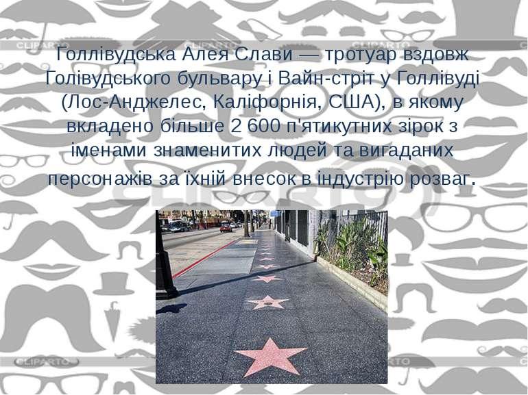Голлівудська Алея Слави — тротуар вздовж Голівудського бульвару і Вайн-стріт ...