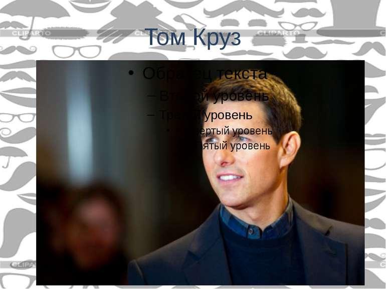 Том Круз