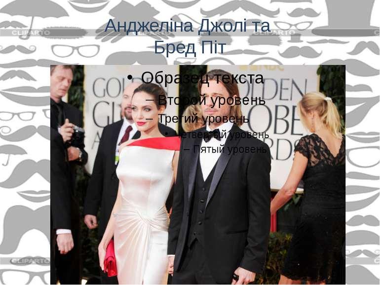 Анджеліна Джолі та Бред Піт