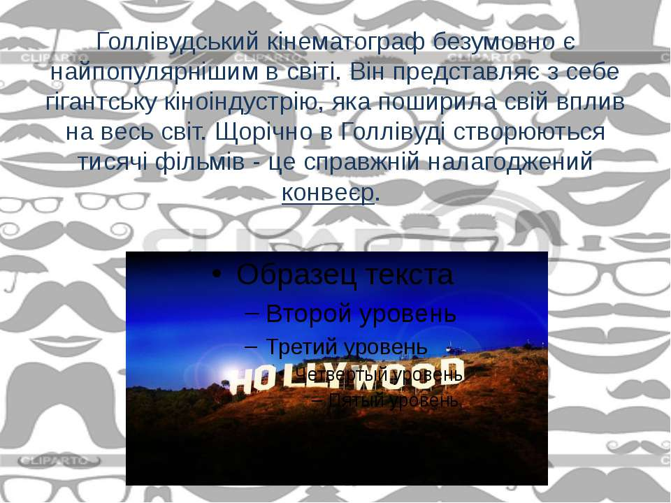Голлівудський кінематограф безумовно є найпопулярнішим в світі. Він представл...