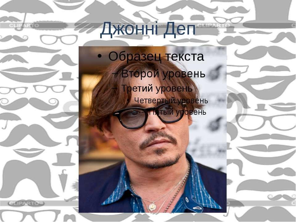 Джонні Деп
